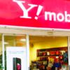 ワイモバイルをオススメする理由 故障時などに店舗が存在することがありがたい